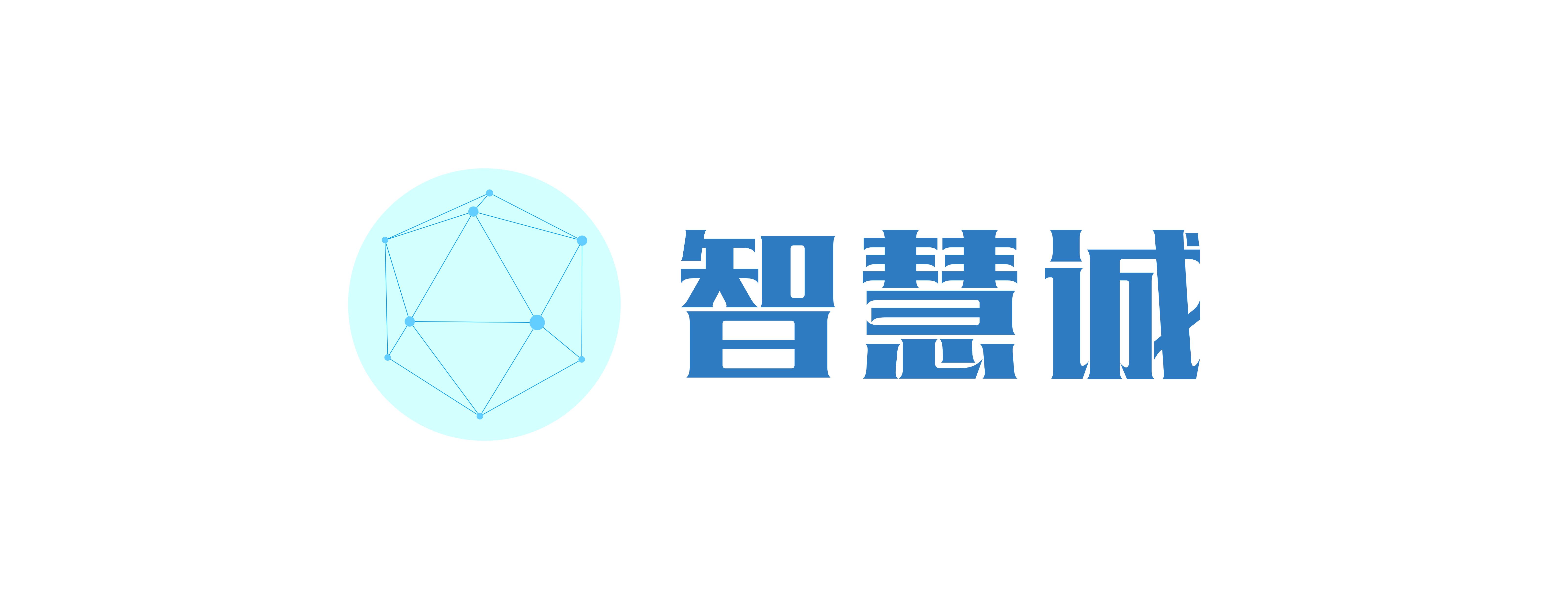 榆林市智慧诚网络科技有限公司